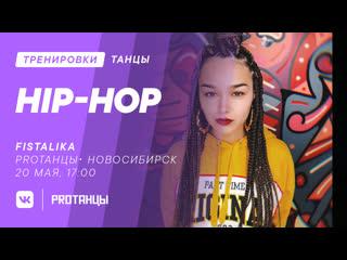 Fistalika, Hip-hop