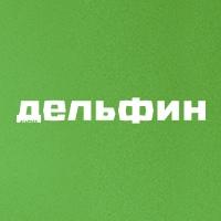 Афиша Ростов-на-Дону ДЕЛЬФИН на КРЫШЕ 23.08.2020