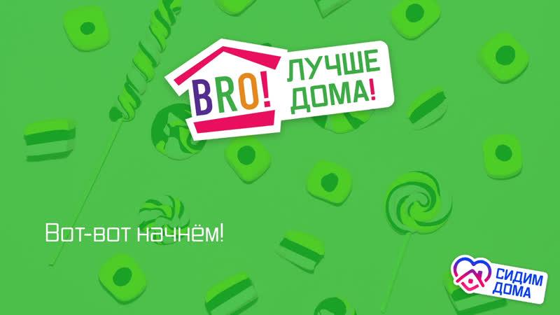 СИДИМДОМА с ГДА ГДА ШОУ день 22 (в гостях семейный психолог Ольга Наумова)