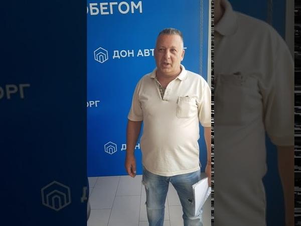Дон Автоторг мнение клиенте автосалона