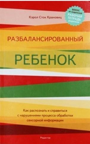 Подборка книг по сенсорной интеграции, изображение №4
