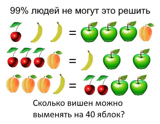 могут примеры на логику картинки высшего