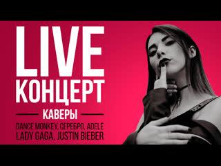 LIVE 20:00  КАВЕРЫ на Lady Gaga, Dance Monkey, Justin Bieber, Серебро