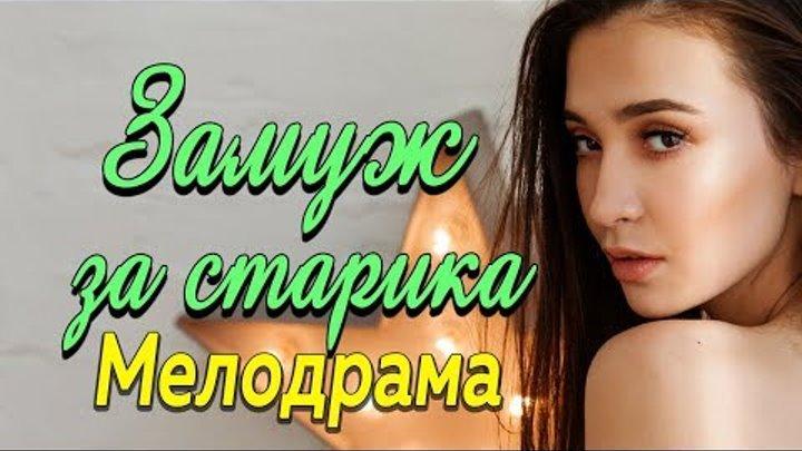 Фильм про любовь рабочего класса - Замуж за старика / Русские мелодрамы 2019 новинки