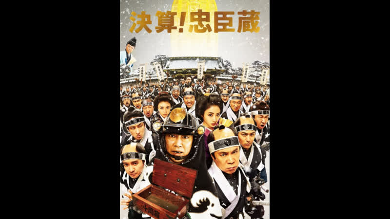 The 47 Ronin in Debt 2019 ☆ JP Sub ☆ Comedy