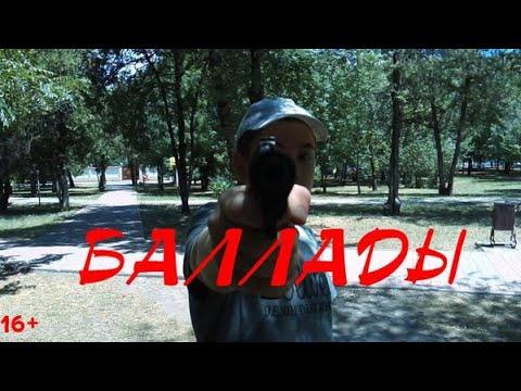 БАЛЛАДЫ(2019)|Сборник тренировочных фильмов