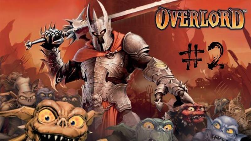 Overlord ♦ ЖИЛИЩЕ ПОЛУРОСЛИКОВ ♦ 2