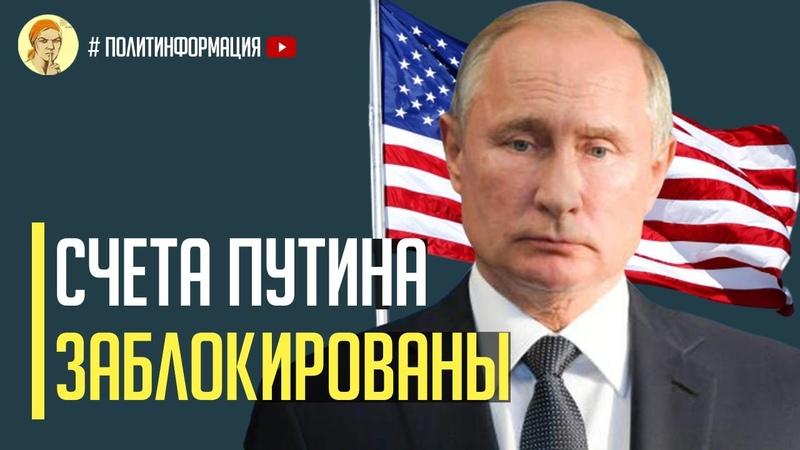 Срочно Историческое событие США замораживает все финансовые активы президента Владимира Путина