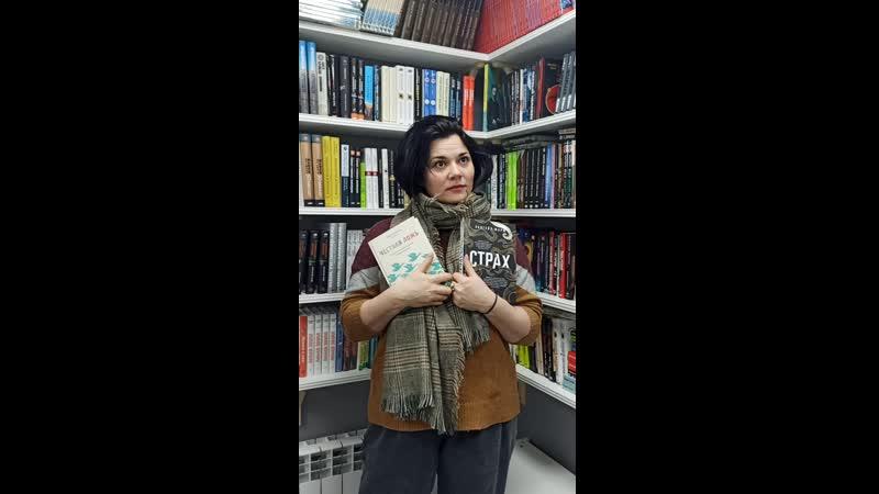 Ксения Никишова выбирает книгу для Научных чтений ИЦАЭ