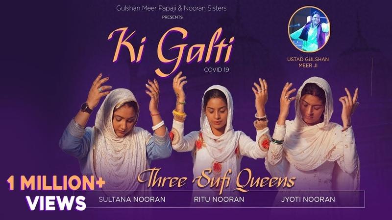 Ki Galti Nooran Sisters Ft Ustaad Gulshan Meer Ji Full Video MS Abid Latest Songs 2020