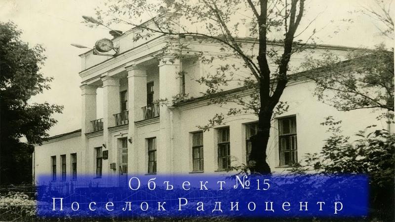 Объект № 15 Поселок Радиоцентр