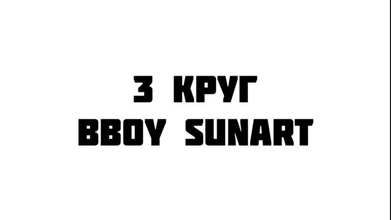 BBOY SUNART 3 круг KINGS OF HOME