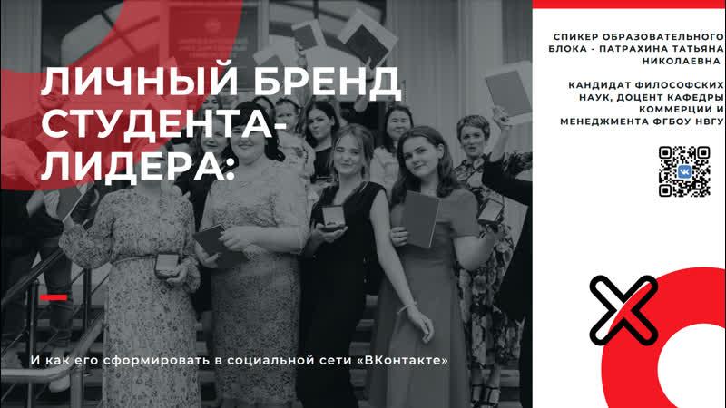 Школа Актива 2021 Спикер Патрахина Татьяна Николаевна