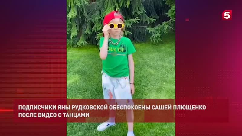Подписчики Рудковской обеспокоены еесыном