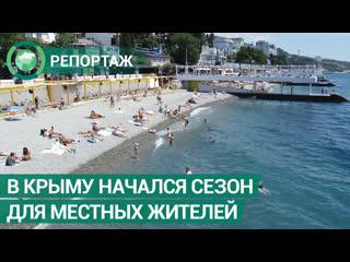 В Крыму начался курортный сезон для местных жителей. ФАН-ТВ