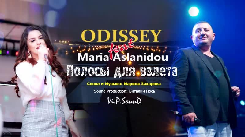 Mария Aslanidou и ODISSEY Полосы для взлёта Премьера песни 2019