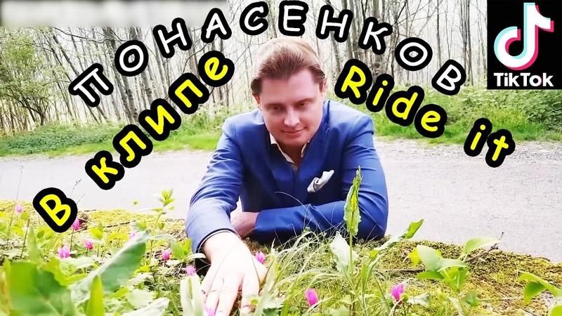 Евгений Понасенков гуляет под музыку Ride it Клип Тик Ток 2021 KuK