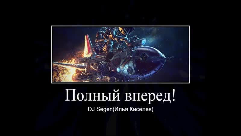 DJ Segen Илья Киселев Полный вперед