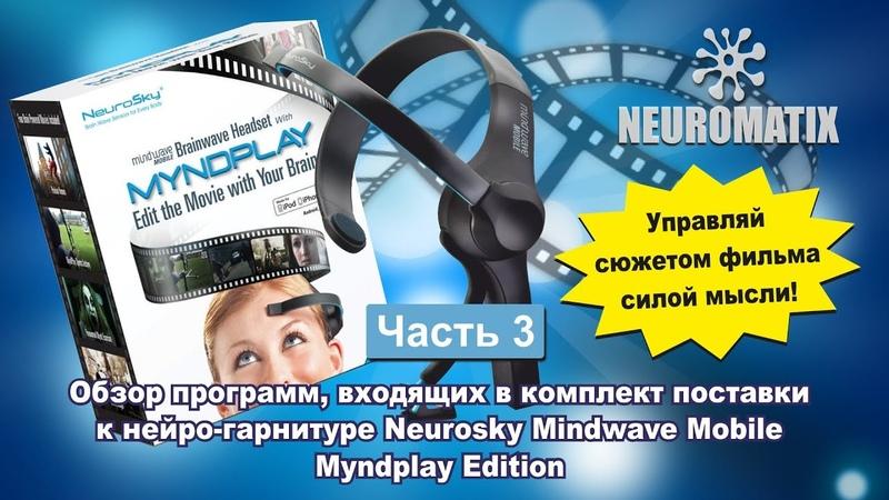 Обзор программ из комплекта Neurosky Mobile Myndplay Edition часть №3
