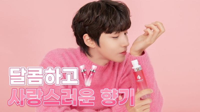 [황인엽x셀러버] 달콤하고 사랑스러운 향기, 마릴린 - TVC 영상 (15)