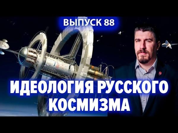 Идеология Русского космизма Степан Зотов и Александр Усанин