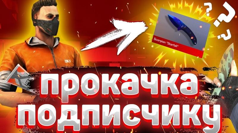 ПРОКАЧКА ИНВЕНТАРЯ НА 3000 ГОЛДЫ STANDOFF2