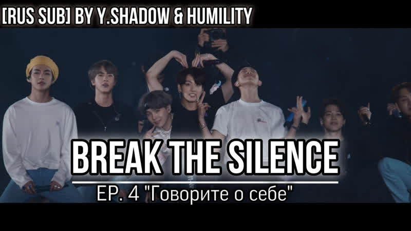 РУС САБ RUS SUB Нарушь тишину EP4 'SPEAK YOURSELF' BREAK THE SILENCE DOCU SERIES