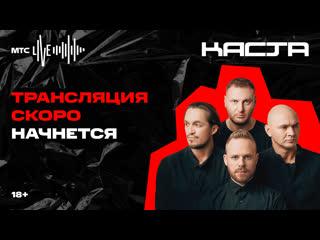 Каста | Онлайн-концерт | МТС Live
