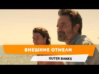 Внешние отмели | Outer Banks - русский трейлер сериала 2020