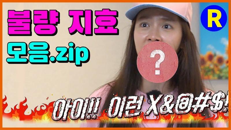 [런닝맨] (ENG) 불량 지효 모음.ZIP | Bad girl SONG JI HYOs moment JOONGKI | RunningMan Special