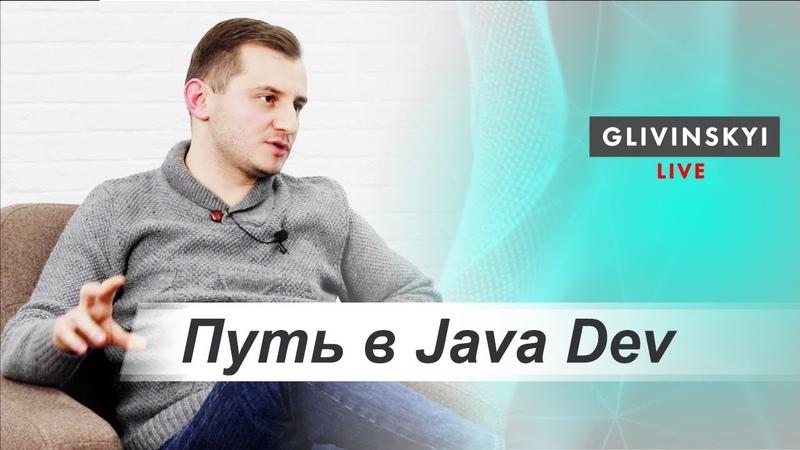 Интервью с Java разработчиком. В Java более 5 лет. IT компании EPAM, Star, Lohika