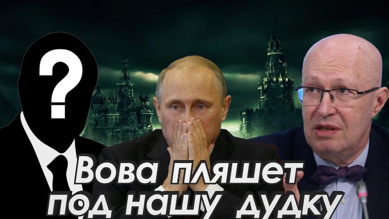 Вся подноготная Кремля Валерий Соловей Генерал СВР 18 02 2021