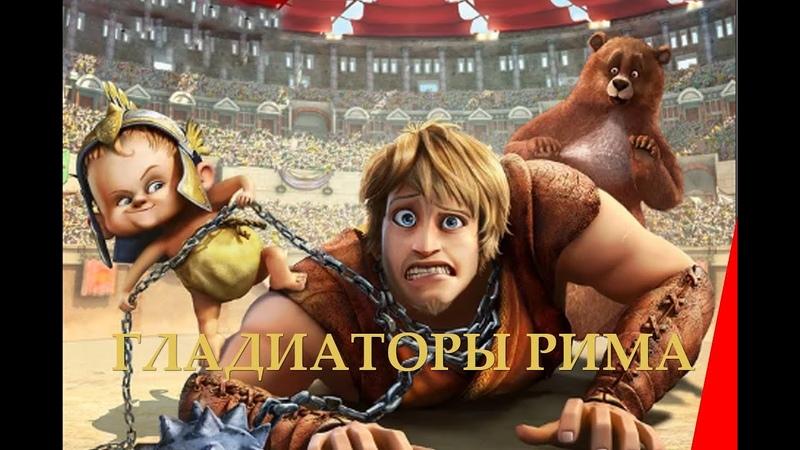ГЛАДИАТОРЫ РИМА 2012 мультфильм