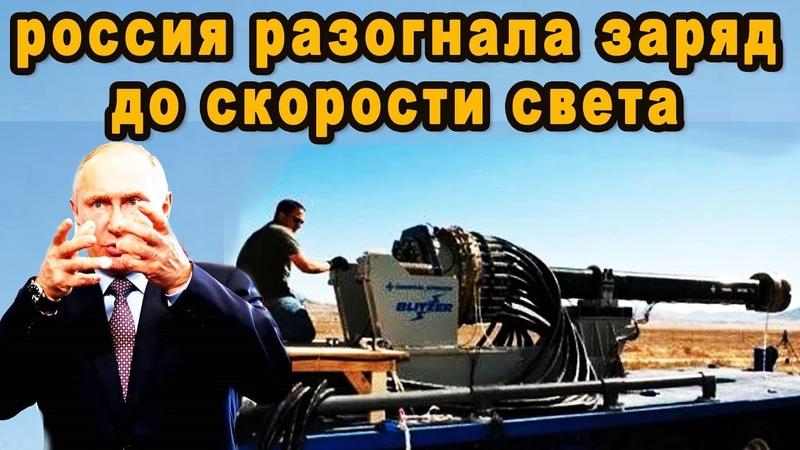 У генерала НАТО сорвало с ушей пыль когда заряд русской электромагнитной пушки достиг скорости света