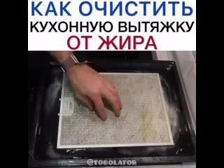Как отмыть кухонную вытяжку