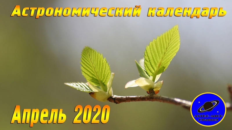 Астрономический Видеокалендарь на Апрель 2020 года
