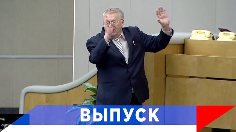 Жириновский Эпидемия прекратится только в полной изоляции!