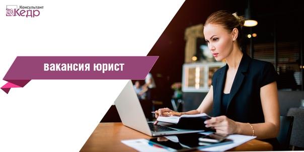 Вакансия юриста в москве удаленная работа freelance java