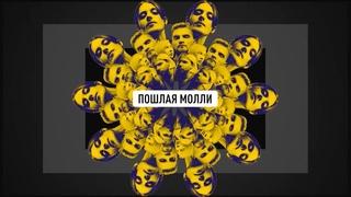 Пошлая Молли MTV Музыкант Года 2019