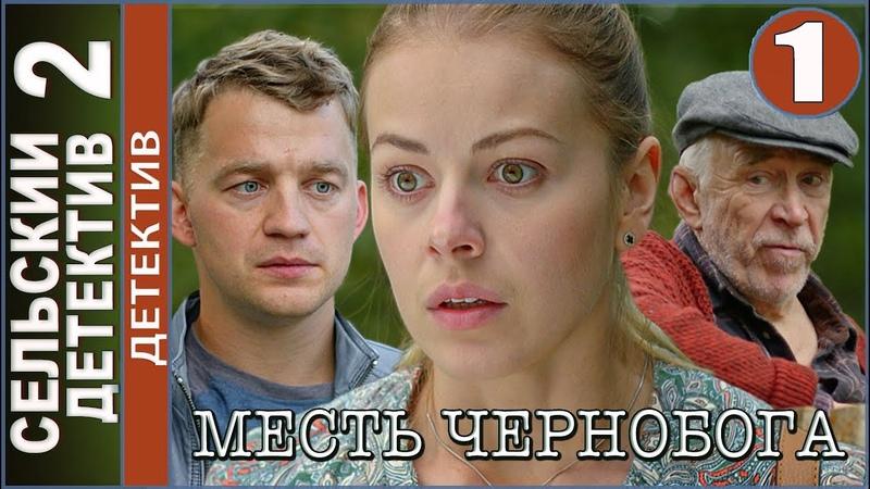 Сельский детектив 2 Месть Чернобога 2020 1 серия Детектив