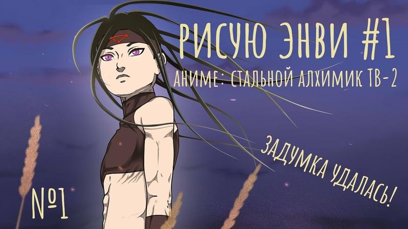 Рисую Энви из Стального Алхимика ТВ 2 1