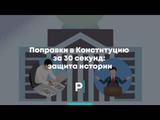 Поправки в Конституцию  за 30 секунд:  защита истории