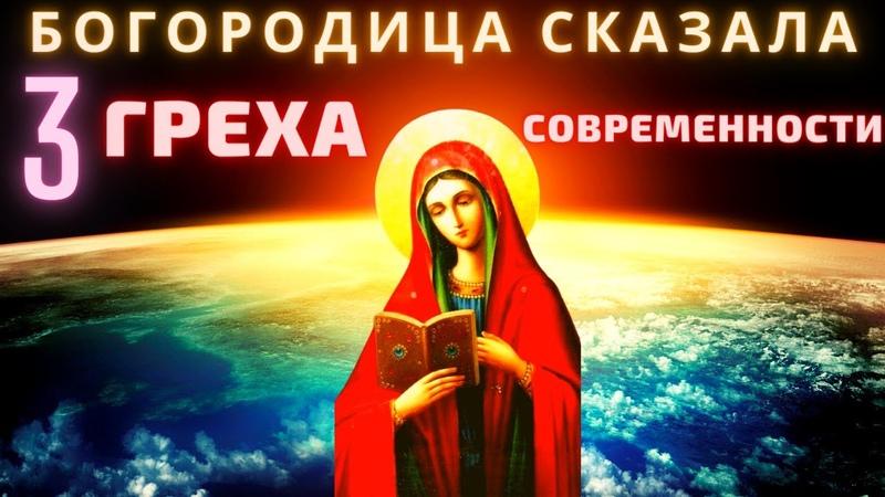 Богородица сказала о трех грехах современности