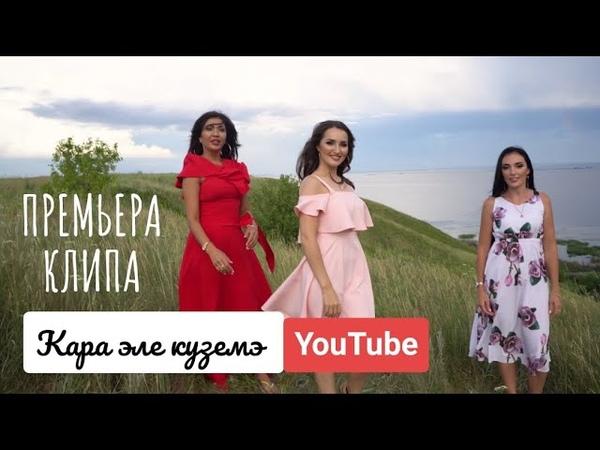 Ильмира Нагимова Кара Эле Куземэ2019 Посмотри в мои глаза