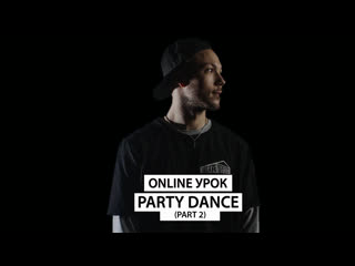 ANGAR online обучение | PARTY DANCE (PART 2)