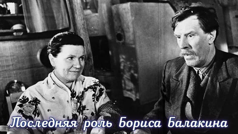Жених тетки Анисьи последняя роль Бориса Балакина