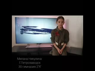 Никулина Милана г. Петрозаводск 30 гимназия 2 'А'.mp4