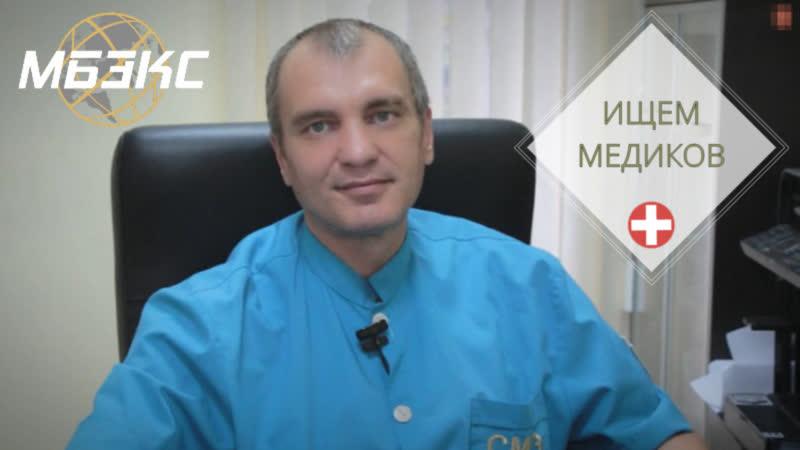 Ищем сотрудников судмедэкспертов специалистов по клинико экспертной работе МБЭКС Вакансии