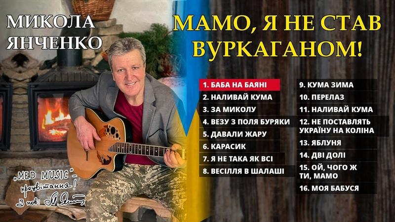 Мамо я не став вуркаганом Діамантова збірка кращих пісень Миколи Янченка Українські пісні