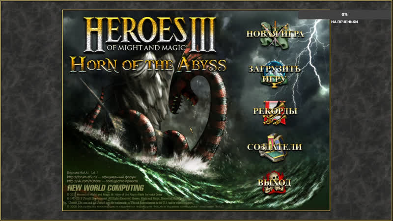 БЕССМЕРТНАЯ КЛАССИКА С ЭРЭН Heroes of Might and Magic III: Horn of the Abyss